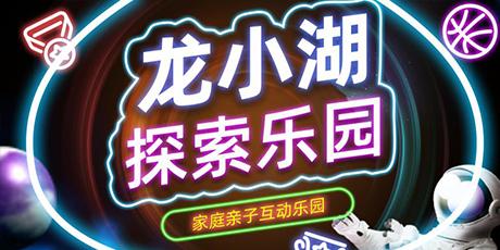 【龙小湖探索乐园&家庭娱乐中心&无需预约】仅59.9元抢门市价188元全场通玩2小时(1大1小)+20枚游戏币套餐!超级迷宫、银河竞技、火星探探屋……超多项目,花样玩法!
