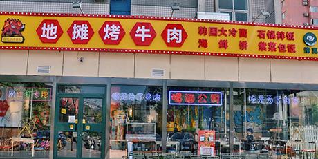【利泽中街 地摊烤牛肉】139元限时抢购门市价391元精选3-4人套餐;前50份限量钜惠;步步高升+秘制肥牛+烤鸡腿肉+烤鸡胗…
