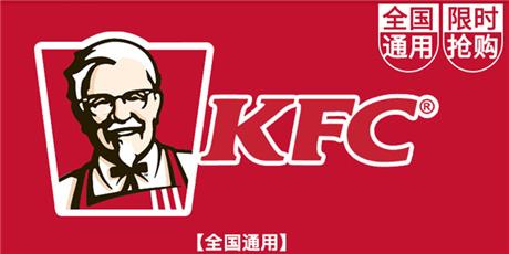 仅售5000份,售完即止【肯德基】全国通用!14.9元抢KFC 冰拿铁(中)+葡式蛋挞+土豆泥…天热了,来口凉的~出取餐码后(看短信A0***就是取餐码),请勿让餐厅退单,私自退单,千千惠不提供退款服务
