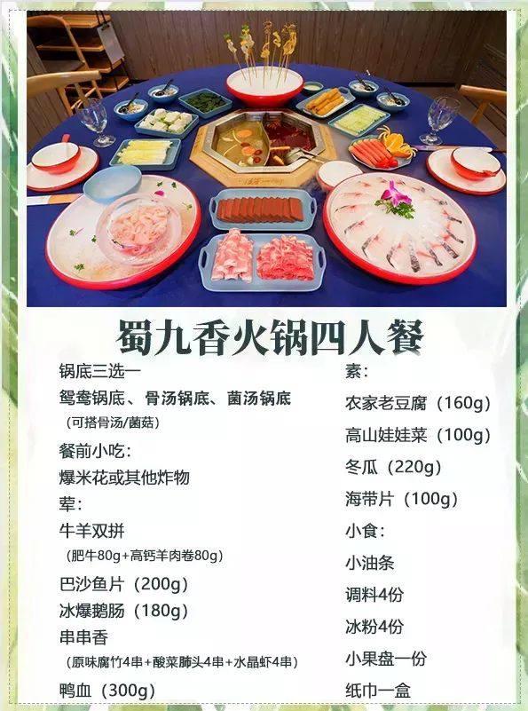 千千惠生活杭州站美食推荐:蜀九香网红火锅四人餐仅需99元!