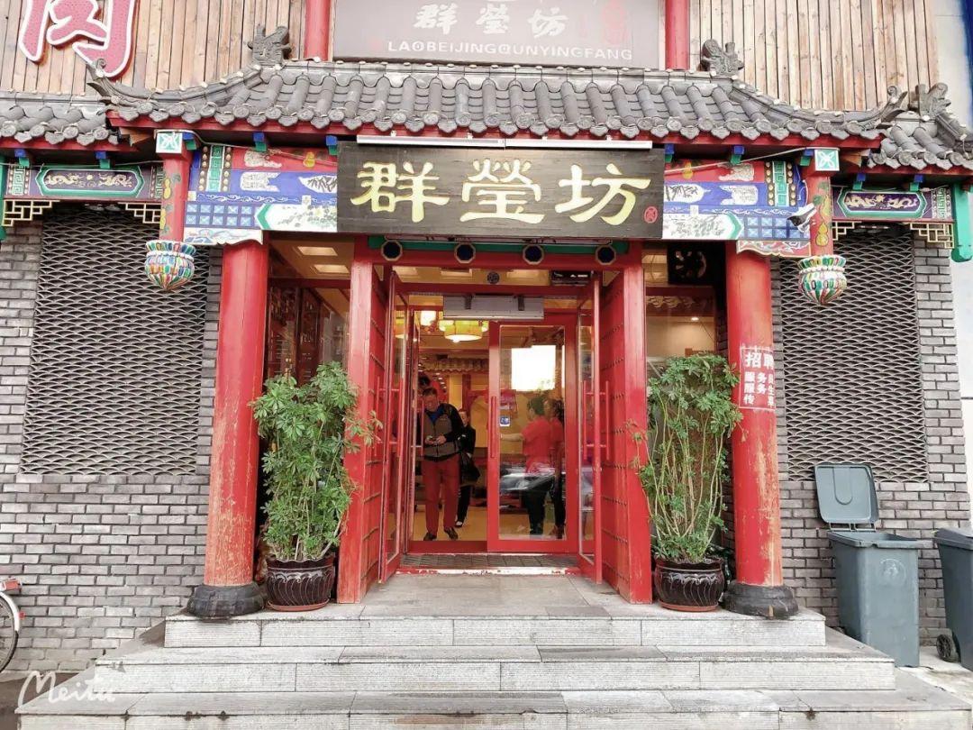 【群瑩坊老北京炙子烤肉】品味地道老北京的味道,仅99元抢购门市价280元老北京炙子烤肉4人餐,让你秒穿越老北京!