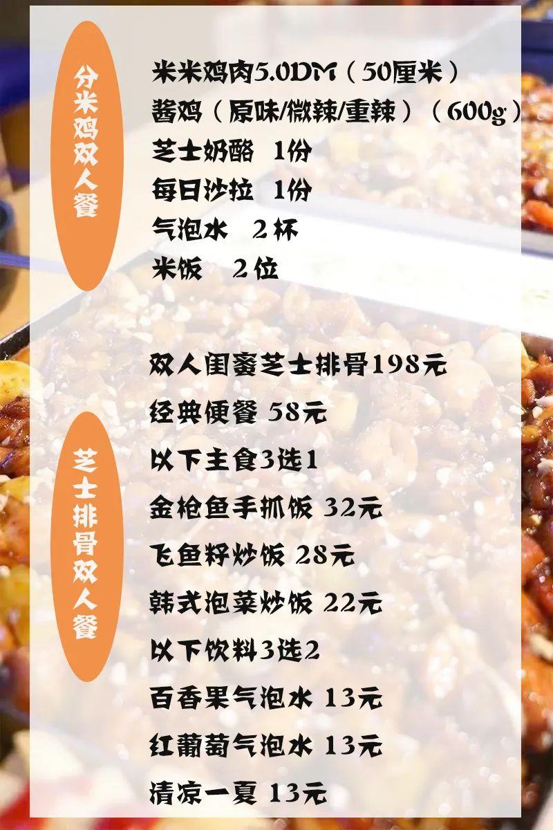 """【两店通用,免预约】让合肥""""芝士控""""都沸腾的一家分米鸡店~99元/108元享分米鸡双人餐/芝士排骨双人餐~米米鸡肉5.0DM……"""