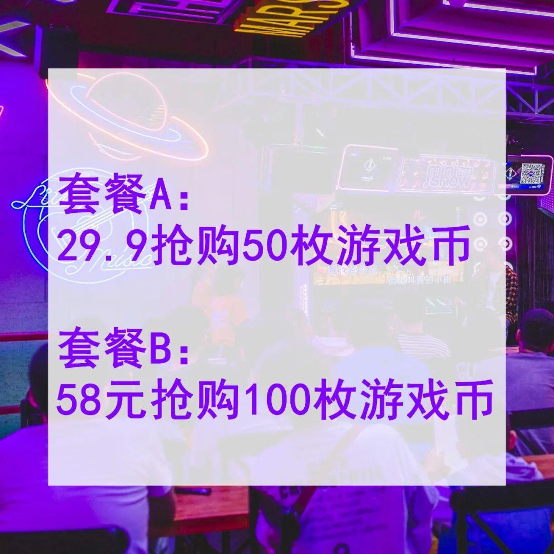 【朝阳区*这有山商场*无需预约】限时抢购29.9元=50枚币,58元=100枚币【红色星球电玩城】200台超豪华设备任你嗨玩!超解压!长春人必打卡地~超长使用期限,放心畅玩,陪你度过一夏!